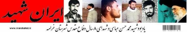 ايران شهيد (يادبود شهيد محمد حسن عباسي)