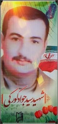 شهید سید جواد کورکی